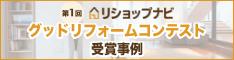 リショップナビ グッドリフォームコンテスト受賞事例